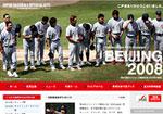 日本野球代表